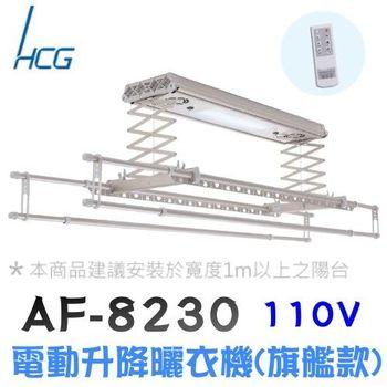 【和成】AF8230 遙控電動升降曬衣機(旗艦款)