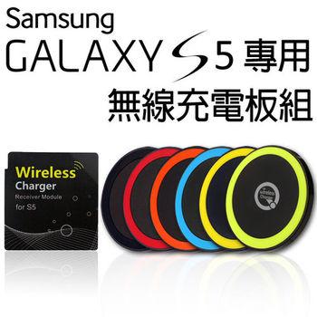 《AHEAD領導者》Samsung GALAXY S5 專用 通過NCC認證 彩色迷你無線充電板組 S5感應貼片 QI無線充電器