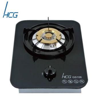 【和成】GS106單口檯面爐(黑色玻璃)