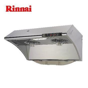 【林內】RH-9033S水洗+電熱除油排油煙機90cm(不鏽鋼)