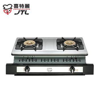 【喜特麗 】JT-2101雙口嵌入爐(不鏽鋼)