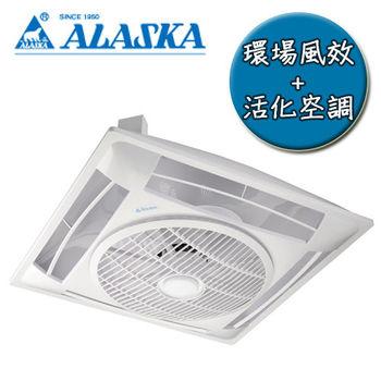 【阿拉斯加】SA-359輕鋼架節能循環扇