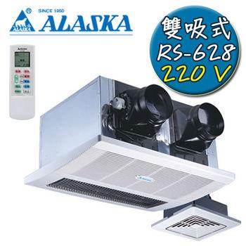 【阿拉斯加】RS-628浴室暖風乾燥機(雙吸口式)220V