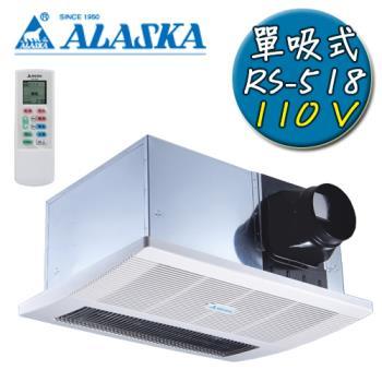 【阿拉斯加】RS-518浴室暖風乾燥機(單吸口式)110V