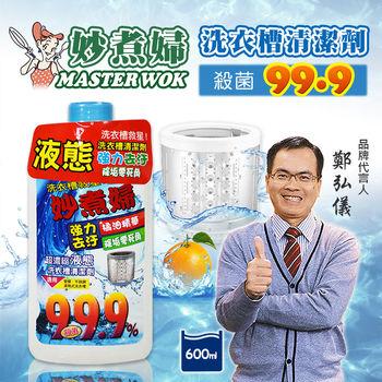妙煮婦濃縮液態洗衣槽清潔劑(8入組再送7入)