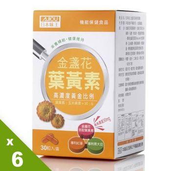 日本味王高濃度葉黃素加碼組
