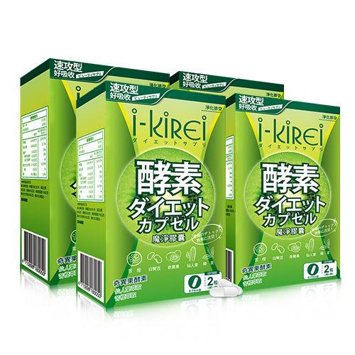 【i-KiREi】魔淨膠囊 (30粒/盒)x4盒