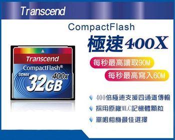 Transcend 創見 CF 32G 400X 極速卡 終身保固