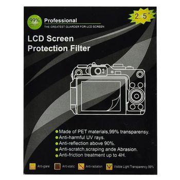 WD 相機 液晶 專用 硬式防刮 保護貼 2.5吋 單眼 類單眼 數位相機 GPS 導航 行車紀錄器 適用多尺寸 公司貨