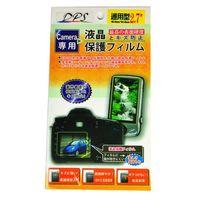 ~DPS 硬式 抗刮 保護貼 #40 2入 #41 2.7吋~相機  手機 GPS PDA