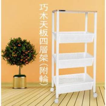 【將將好收納】巧木天板四層架(NW-40)