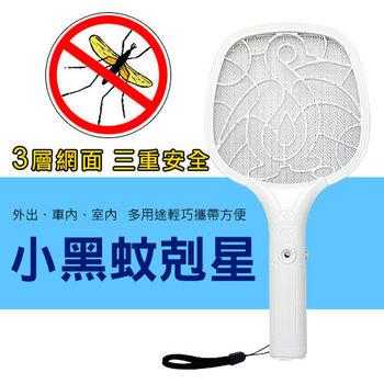 小黑蚊剋星捕蚊拍HF-933A