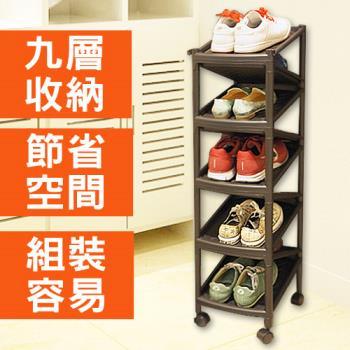聯府Z型九層雙面鞋架(附輪) 鞋子收納 九層鞋架 Z型鞋架 Z型組裝式鞋架 鞋架