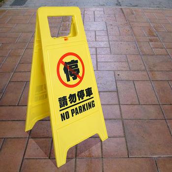 請勿停車 告示牌 警告標誌 警告牌 小心滑倒 故障標誌 警語牌