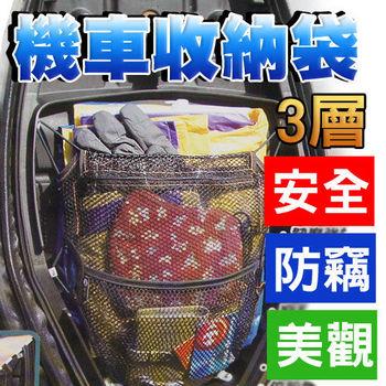 機車收納袋 坐墊置物袋 超高彈力帶