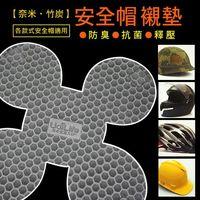 奈米竹炭安全帽除臭襯墊 安全帽內襯 除臭襯墊
