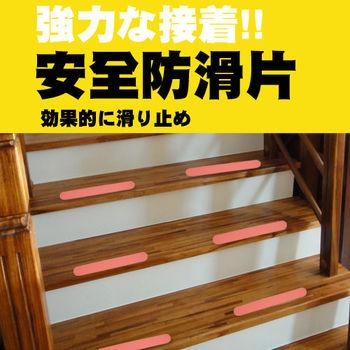 生活大師 安全防滑自黏式貼片(18入) 浴室 安全防滑片 止滑墊