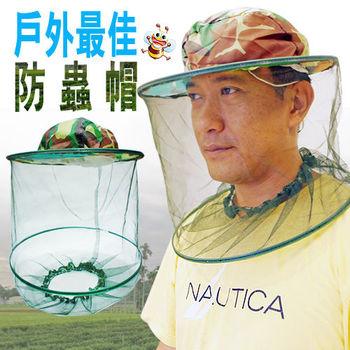 養蜂防蟲帽 防蚊帽 登山帽 防蜂帽 帽子 頭套 漁夫帽 遮陽帽 烏紗帽