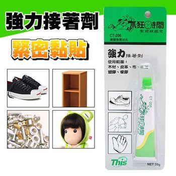 抓狂時間 強力接著劑 強力膠 黏鞋底 黏著劑