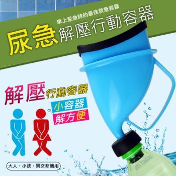尿急解壓行動容器 尿斗 漏斗 急便器 小便斗 車用方便器