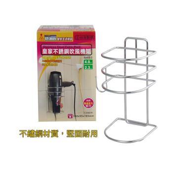 皇家不銹鋼吹風機架 吹風機收納專用 可掛式 附無痕掛勾 置物架 置物籃 浴室收納