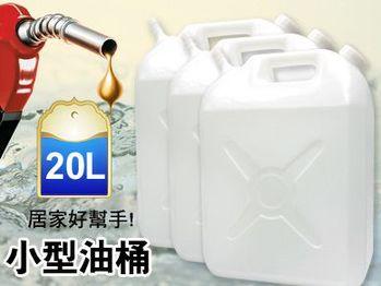 20公升汽油桶 除油桶 儲水桶 備油 備水方便攜帶