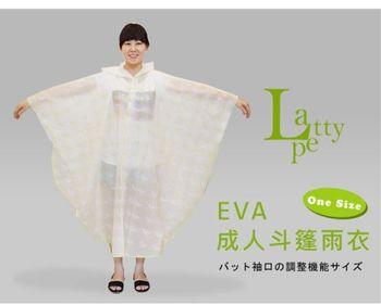 La petty成人EVA斗篷雨衣 成人雨衣 雨披 雨具 防潑水