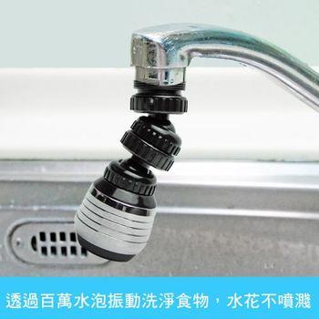 生活大師 360度兩段式水波器 水龍頭 多功能導水管 流理台 CN-9406