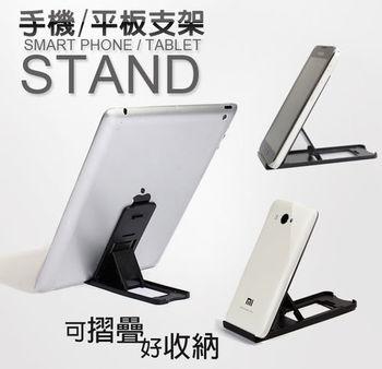 3~10.1吋 手機 平板支架 多角度平板電腦展示架 可折疊支架 固定架 放置架 輕便型支架