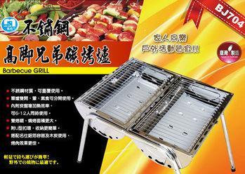 名仕 高腳兄弟碳烤爐 烤網 烤肉架 烤肉爐