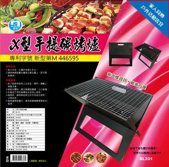 名仕 X型手提炭烤爐 烤網 烤肉架 烤肉爐