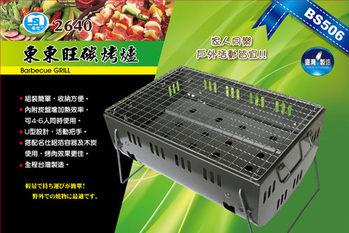 名仕 東東旺碳烤爐 烤網 烤肉架 烤肉爐