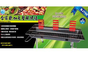 名仕 合家歡樂加長型炭烤爐 烤網 烤肉架 烤肉爐