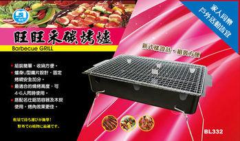 名仕 旺旺來炭烤爐 烤網 烤肉架 烤肉爐