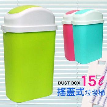 風采搖蓋式垃圾桶15L 回收桶 置紙簍 附蓋垃圾桶 浴室 房間 客廳