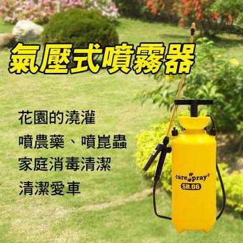 氣壓式噴霧器6.0公升 澆花器 噴灑器 消毒(附背帶)