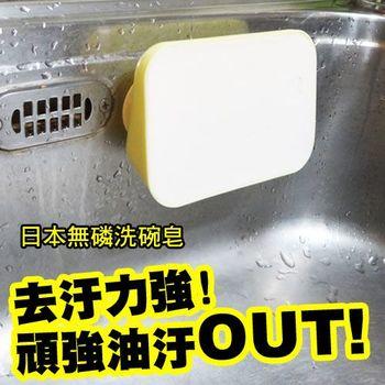 日本無磷洗碗皂 肥皂 洗碗精 廚房清潔 清潔劑 日本黃皂 比液態洗碗精節省1/3