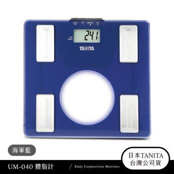 日本TANITA超薄強化玻璃體脂計UM-040-海軍藍