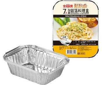 金獎 點秋香 加蓋型鋁箔料理盒 1組7入 (3組裝)