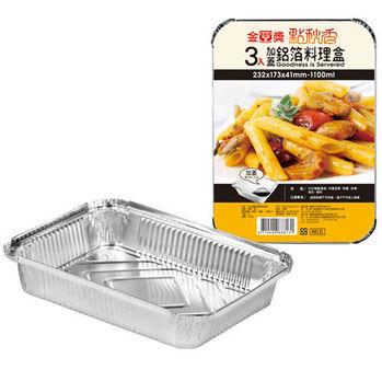 金獎 點秋香 加蓋型鋁箔料理盒 1組3入 (3組裝)