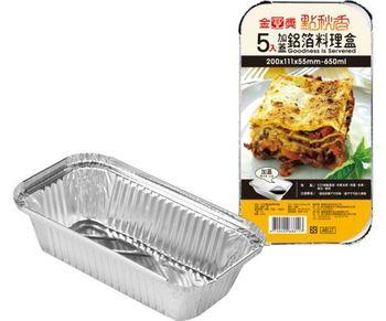 金獎 點秋香 加蓋型鋁箔料理盒 1組5入 (3組裝)