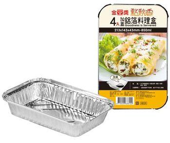 金獎 點秋香 加蓋型鋁箔料理盒 1組4入 (3組裝)