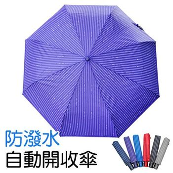 條紋防潑水自動開收傘 雨傘 大傘 遮陽傘 陽傘 防風傘 自動傘