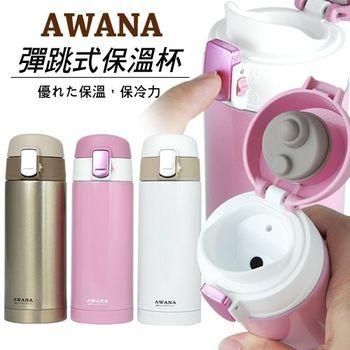 AWANA彈跳保溫杯200ml 隨手杯 保溫杯 真空杯 輕巧杯 保冷瓶 保溫瓶