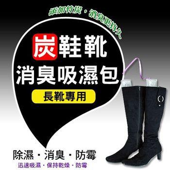 炭鞋靴消臭吸濕包 除臭包 除濕劑 除濕包 馬靴