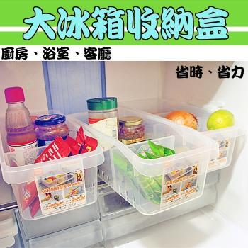 冰箱收納盒 (附隔板) 食物整理盒 冰箱 收納盒 置物盒 廚房