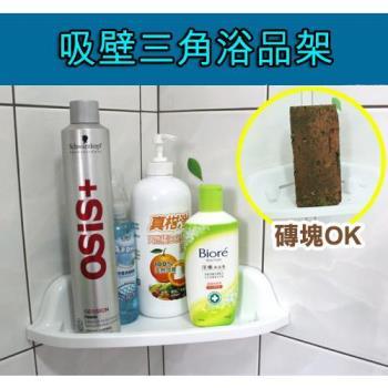 吸壁三角浴品架 置物架 收納架 吸盤收納架 浴室 廁所