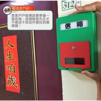 愛寶 中信箱 綠色信箱 郵差 信件箱 意見箱 Mail 塑鋼 台灣製造