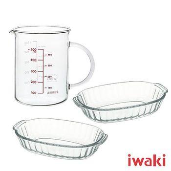 【iwaki】玻璃微波烤盤量杯三件組