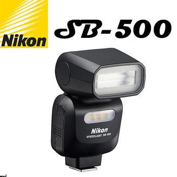 NIKON SB-500 簡易補光 輕巧型 閃光燈 總代理公司貨 SB500